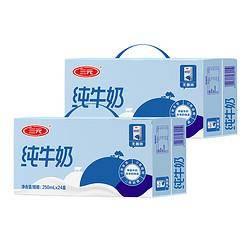 临期品:三元 经典小方白纯牛奶250ml*24盒/2提 75元包邮(折合37.5元/件)