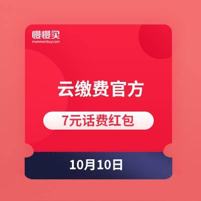 移动端:微信小程序 云缴费官方 7元话费红包新用户专享