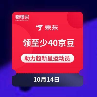 京东商城:点赞超新星运动员 免费领至少40京豆    扫码参与吧