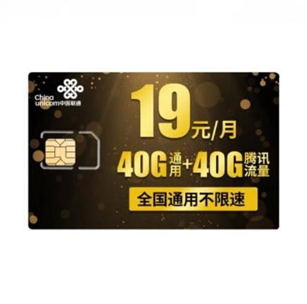 China Unicom/中国联通 40G通用+40G腾讯流量 19元/月 19.9元