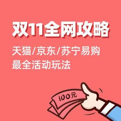 2019年双11全网攻略,天猫/京东/苏宁玩法大汇总    天猫超级红包,1小时倒计时!