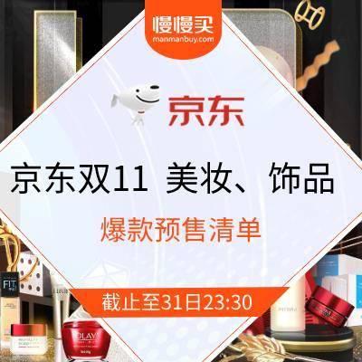 京东双11 美妆、饰品、手表 爆款预售清单