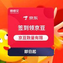 APP端:京東超市 簽到領京豆 每日簽到可領取1-7京豆獎勵