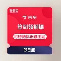 APP端:京東金融 簽到領小額鋼镚獎勵 1鋼镚可抵1元