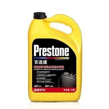 Prestone 百适通 长效防冻液 -37°C 4L 保养套餐 含工时