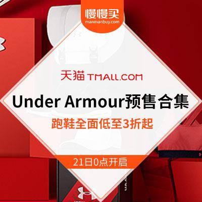 天猫双11预售合集:Under Armour旗舰店 全年跑鞋裸价直降 低至3折起 你心爱的购物车清单,可以动手喽!