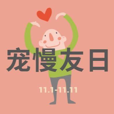 11.1-11.11  疯狂宠慢友日    今日中奖翻2倍!狂抽京东E卡、抽话费、抽商品大礼包!