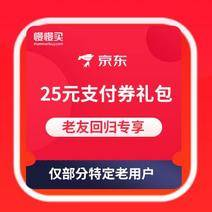 京東 25元 全品類支付券禮包 老友回歸專享禮包,僅部分用戶