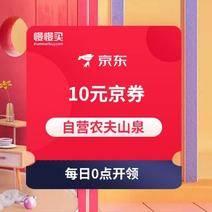 農夫山泉 10元京券 明日0點,PC端領取