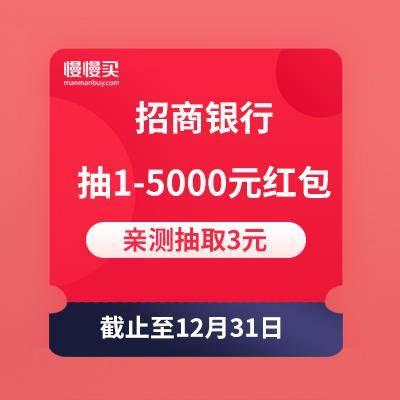移动端:招商银行 抽1-5000元红包亲测抽取3元