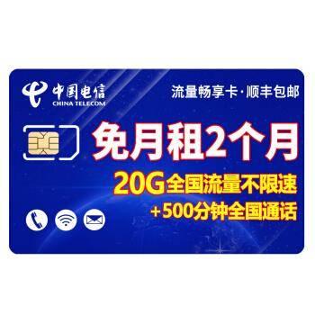 22点:中国电信流量卡 20G全国流量+500分钟通话 9.9元包邮