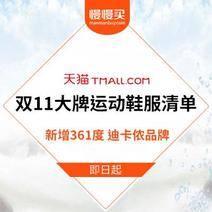 天貓雙11預售 大牌運動鞋服精選篇 28日23點新增FILA