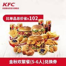 肯德基 Y35-金秋歡聚餐(5-6人) 單次兌換券 124.5元