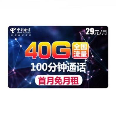 14日8点:中国电信 电话卡  40G通用流量+100分钟 【29元王卡】 24.9元包邮