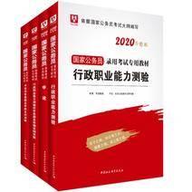 12日0點:《華圖教育2020年國家公務員考試教材》(共4冊) 9.9元包郵(需用券)