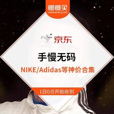 NIKE+Adidas 跑鞋秒杀清单合集