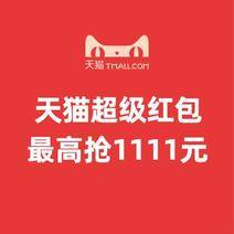 天貓超級紅包開搶啦,搶1111元紅包! 28日更新,獎池加碼!