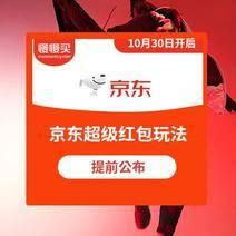 京東雙11超級紅包玩法獨家公布:好友互相助力提高火力值 11月11日當天開獎 火力值越高瓜分金額也越大,10月31日開啟