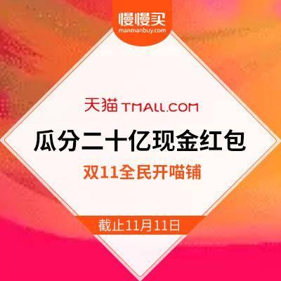 【PK领红包总攻略】组团开始:天猫双11 全民开喵铺  瓜分20亿现金红包