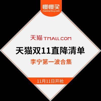 双11运动特辑:每一年你都得剁手的品牌・李宁跑鞋第一波预告清单