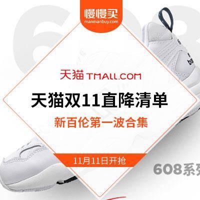双11运动特辑:每一年你都得剁手的品牌・新百伦复古跑鞋第一波预告清单