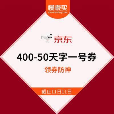 天字一号券:京东 400-50自营东券 领券防神