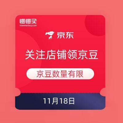 11月18日 京东商城 关注店铺领京豆    京豆数量有限