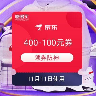 运动户外400-100、800-200平台券