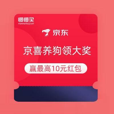 移动端:京东京喜 养狗领大奖 赢最高10元红包    升级活动随机红包或游戏道具