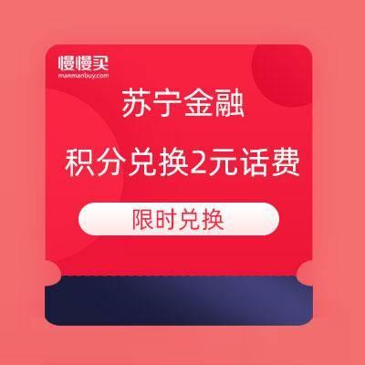 仅限1小时:苏宁金融 39积分兑换2元话费速度兑换