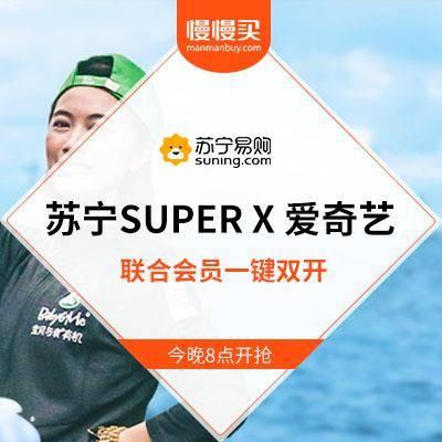 苏宁易购 SUPER会员 X 爱奇艺黄金会员 联合会员