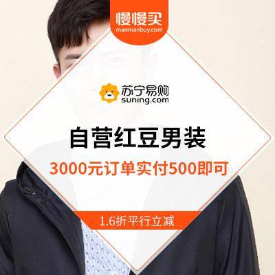 苏宁:自营红豆男装 1.6折平行立减 快速断码中    2件2折+600-100易购券