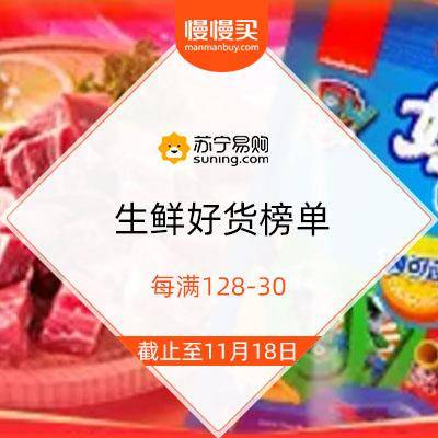 苏宁 生鲜好货榜单 每128-30    99元任选8件