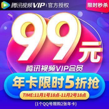 腾讯视频 VIP会员 12个月 年卡