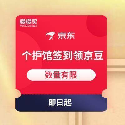 APP端:京东个护馆 签到领京豆 签到7天可得6京豆
