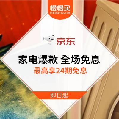 京东爆款家电底价开售 全场最高可享24期白条免息!