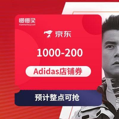 12点可以领第二张了:京东Adidas旗舰店 1000-200店铺东券