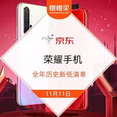 京东双11跌破冰点价开启:荣耀手机 你要的全年历史新低清单都在这里了仅限今天