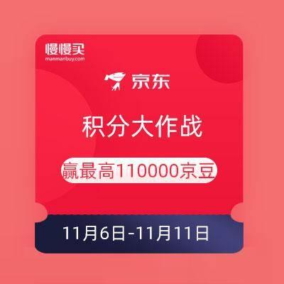 京东双11 积分大作战 赢最高110000京豆