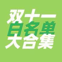 【大合集】 双11降价白名单 大牌降价合集