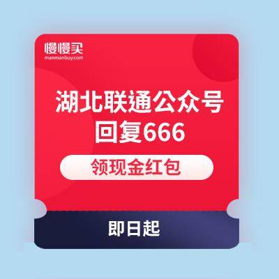 微信端 湖北联通公众号 回复666领取现金红包 测试已中0.3元    抓紧试试