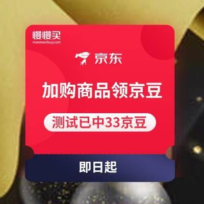 京东 加购商品领京豆 测试已领33京豆    非每个必中