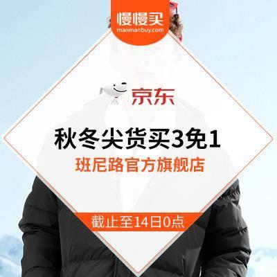 京东 班尼路官方旗舰店 狂欢继续 全场秋冬尖货买3免1    14日0点结束,热门好物低至6折