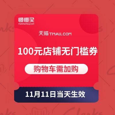 双11领券:CLARKS旗舰店 100元店铺无门槛券