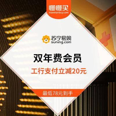 苏宁易购 x 腾讯视频 双会员年卡 限时特惠 工行支付可做到78元到手