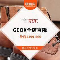 京東:鞋靴超品日 GEOX健樂士旗艦店 全店6.4折平行立減 截止27日24點,稍后更新精選
