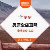 京東:奧康旗艦店 疊券+滿減 全店7.1折直降 截止27日24點