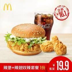 双11预告:麦当劳 辣堡+辣翅双辣套餐 单次券