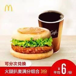 双11预告:麦当劳 火腿扒麦满分组合 早餐3次券