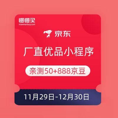微信端:京东厂直优品小程序 答题集卡最高赢888京豆 新增3个答题活动    亲测50+28+28个京豆